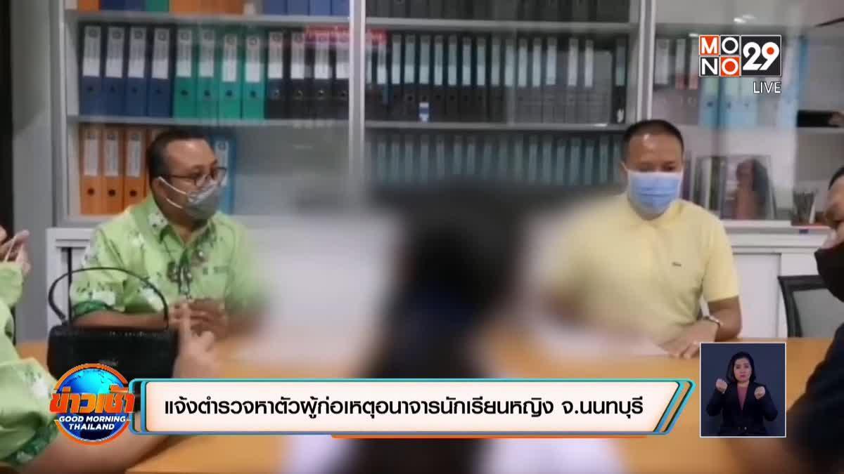 แจ้งตำรวจหาตัวผู้ก่อเหตุอนาจารนักเรียนหญิง จ.นนทบุรี