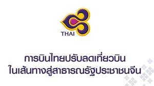 การบินไทยปรับลดเที่ยวบินในเส้นทางสู่สาธารณรัฐประชาชนจีน