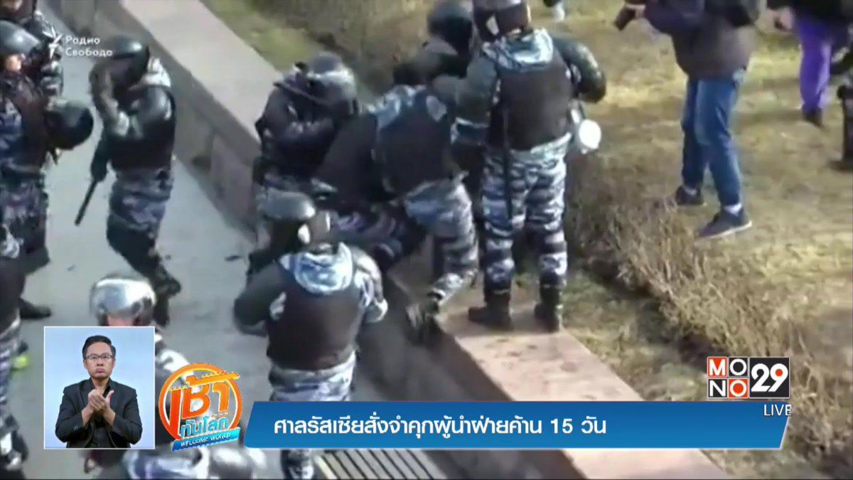 ศาลรัสเซียสั่งจำคุกผู้นำฝ่ายค้าน 15 วัน