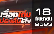 เรื่องเด่นประเด็นดัง Top Talk Daily 18-09-63