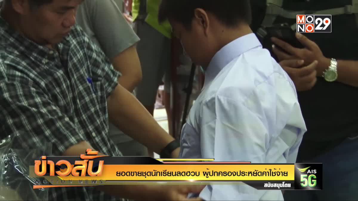 ยอดขายชุดนักเรียนลดฮวบ ผู้ปกครองประหยัดค่าใช้จ่าย