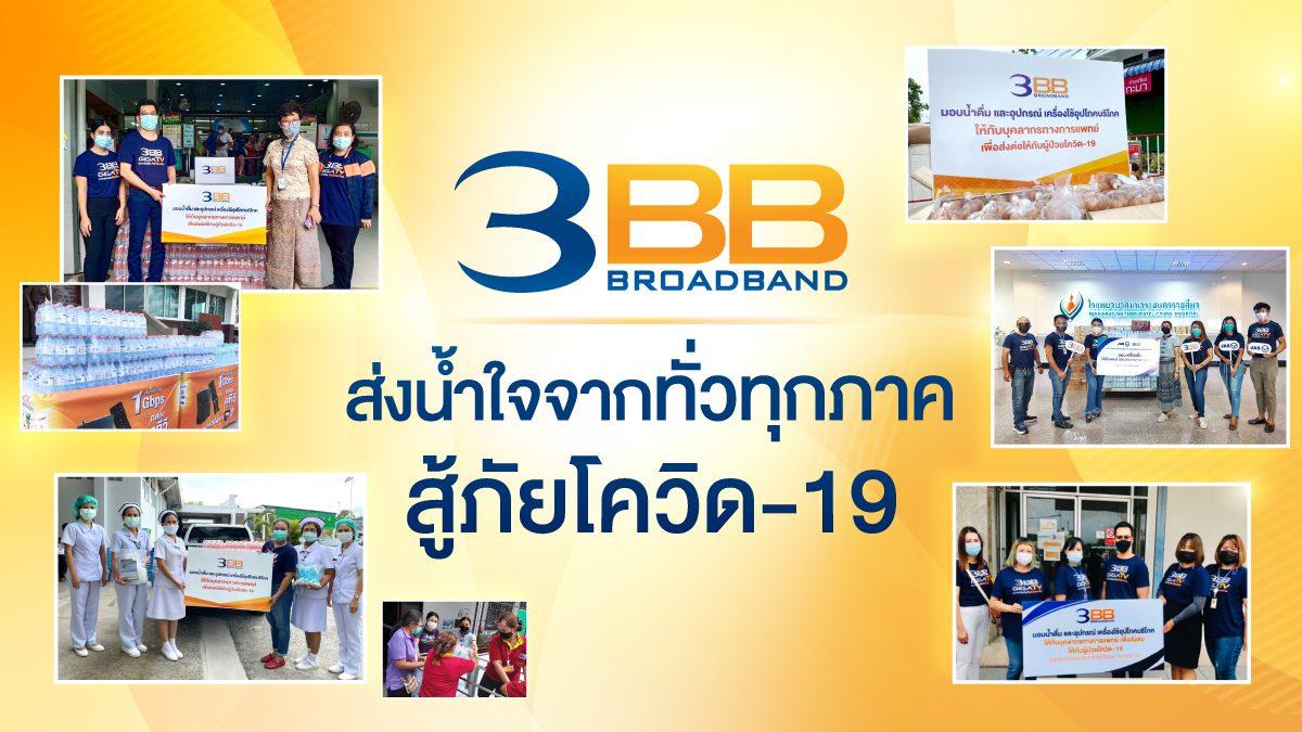 3BB ส่งน้ำใจจากทั่วทุกภาค สู้ภัยโควิด-19
