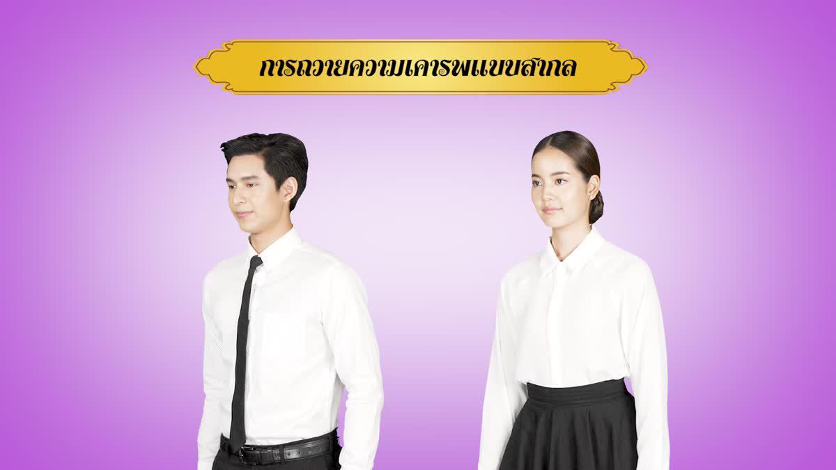 มารยาทไทย : การถวายความเคารพแบบสากล