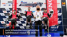 ธนกร คว้าแชมป์สนามแรกอย่างดุเดือด ในศึกไทยแลนด์ ทาเลนต์ คัพ 2020