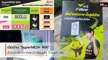 """AIS จัดเต็มกับเน็ตบ้าน """"SuperMESH WiFi"""" ที่ให้ความเร็วสูงสุด 1 Gbps"""