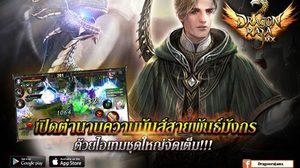 Dragon Raja MX เปิดตำนานความมันส์สายพันธ์มังกรด้วยไอเทมชุดใหญ่จัดเต็ม!!!
