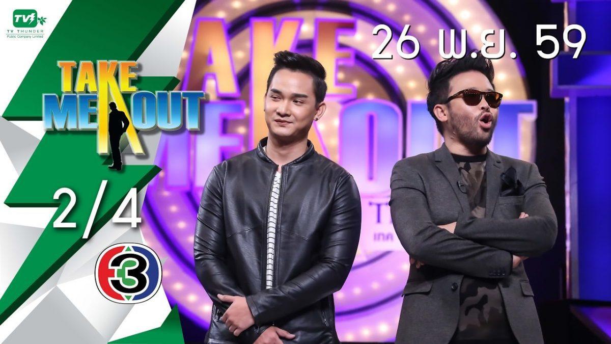 Take Me Out Thailand S10 ep.29 เดย์-ตอย 2/4 (26 พ.ย. 59)