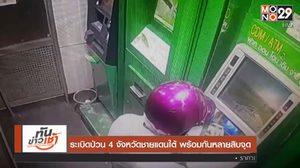 เกิดเหตุคนร้ายวางระเบิดหลายจุดในจังหวัดชายแดนใต้