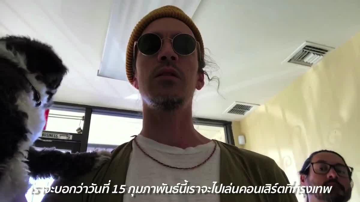 พี่ไม่ได้มาเล่นๆ! INCUBUS ส่งคลิปวีดิโอสุดติสท์ถึงแฟนเพลงชาวไทย