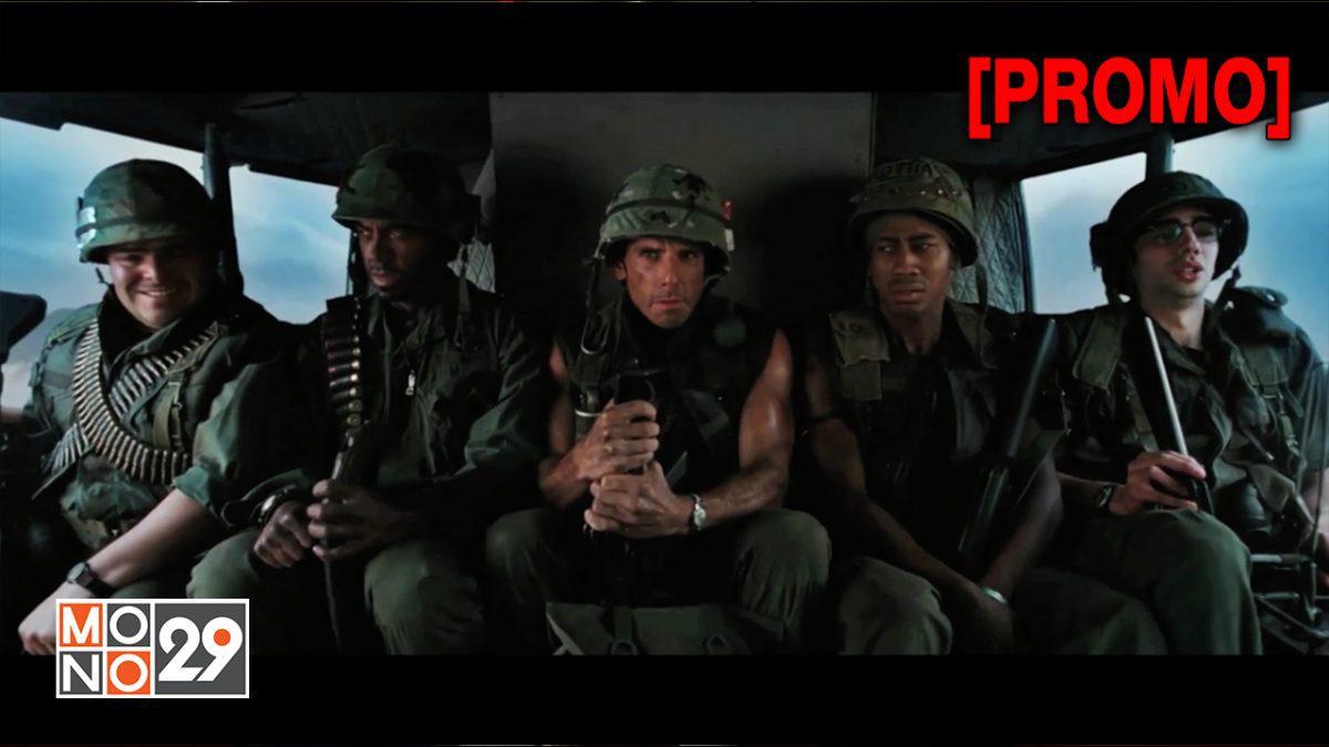 Tropic Thunder ดาราประจัญบาน ท.ทหารจำเป็น [PROMO]
