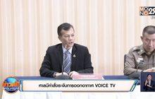 ศาลมีคำสั่งระงับการออกอากาศ VOICE TV