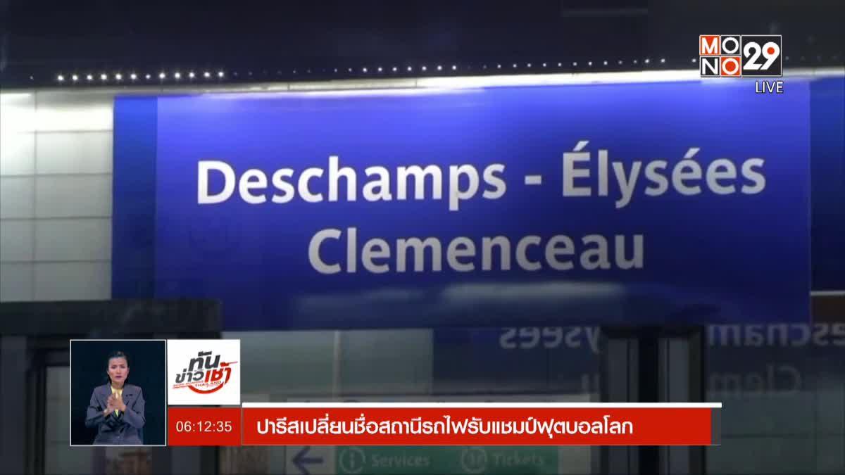 ปารีสเปลี่ยนชื่อสถานีรถไฟรับแชมป์ฟุตบอลโลก