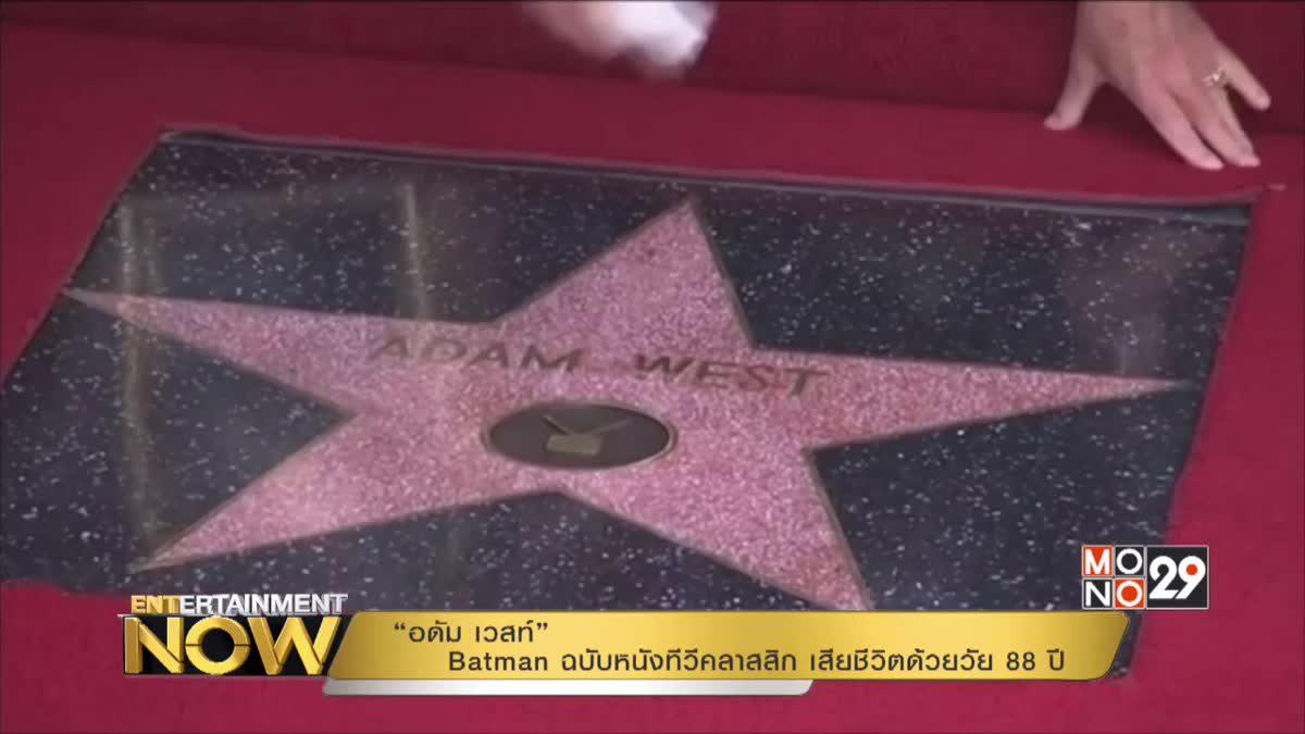 """""""อดัม เวสท์"""" Batman ฉบับหนังทีวีคลาสสิก เสียชีวิตด้วยวัย 88 ปี"""