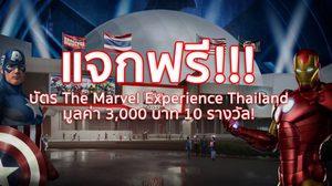 แจกฟรี บัตร The Marvel Experience Thailand มูลค่า 3,000 บาท 10 รางวัล!