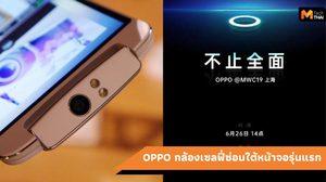 Oppo กล้องเซลฟี่ซ่อนใต้หน้าจอประกาศเปิดตัว วันที่ 26 มิถุนายนนี้