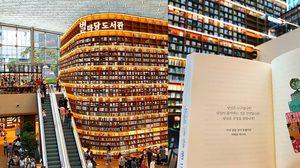 ห้องสมุดแห่งใหม่ล่าสุด Starfield Library เกาหลีใต้