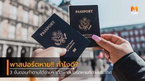 พาสปอร์ตหาย ในต่างประเทศ ต้องทำยังไง?