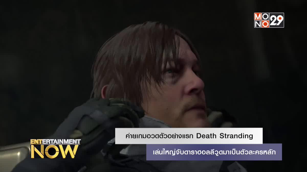 ค่ายเกมอวดตัวอย่างแรก Death Stranding เล่นใหญ่จับดาราฮอลลีวูดมาเป็นตัวละครหลัก