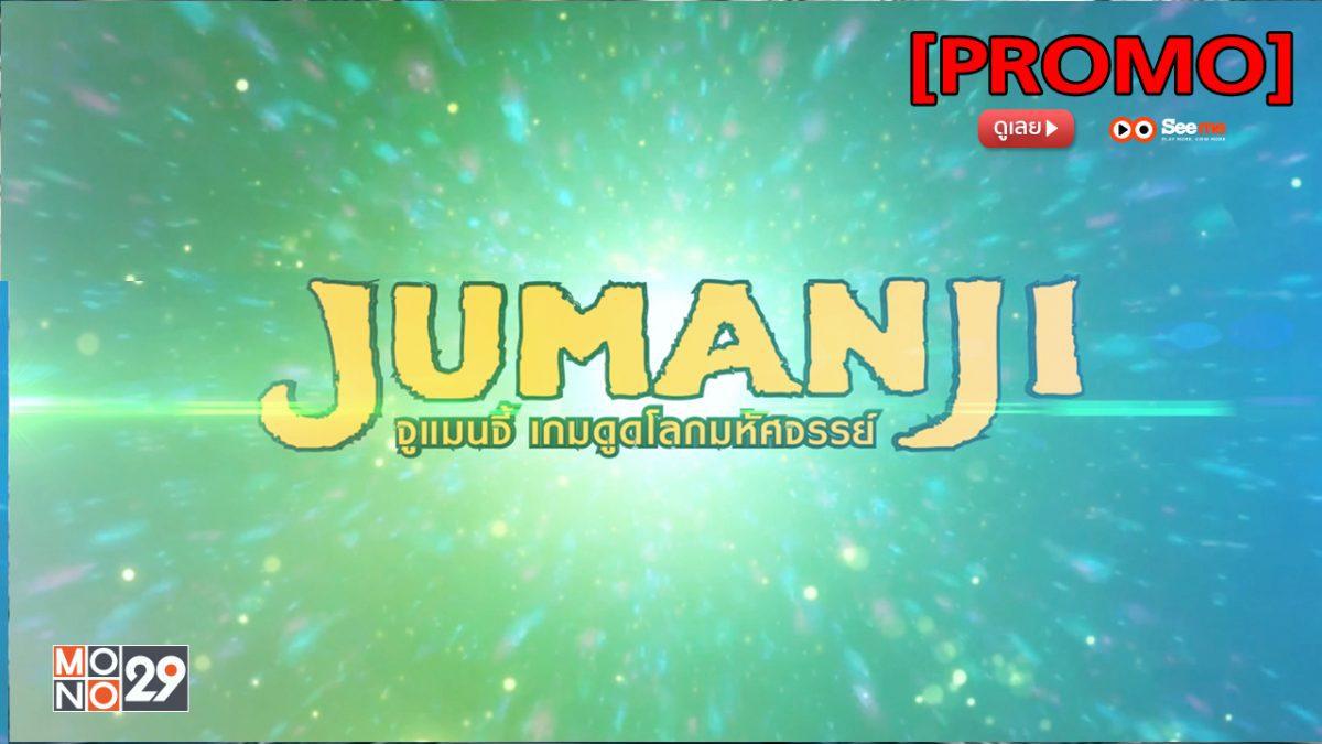 Jumanji จูแมนจี้ เกมดูดโลกมหัศจรรย์ [PROMO]