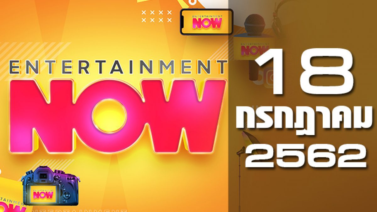 Entertainment Now Break 2 18-07-62