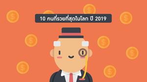10 มหาเศรษฐีที่รวยที่สุดในโลก