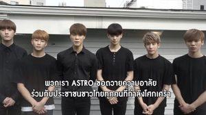 บอยแบนด์เกาหลี ASTRO ส่งคลิปวิดีโอถวายความอาลัย