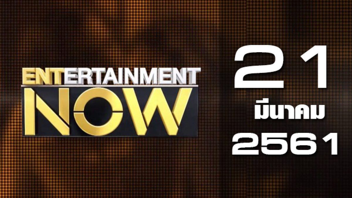 Entertainment Now Break 1 21-03-61