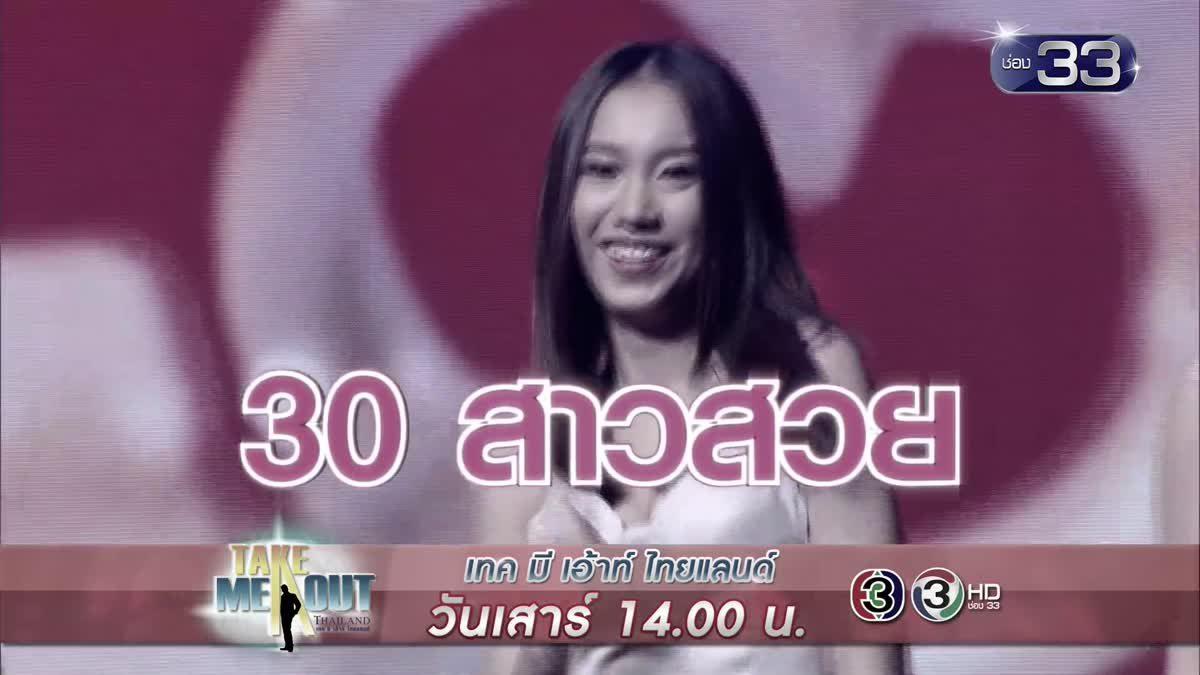 หนุ่มโสดสุดแซ่บ - Take Me Out Thailand S11 Ep.1 (14 ม.ค.60)