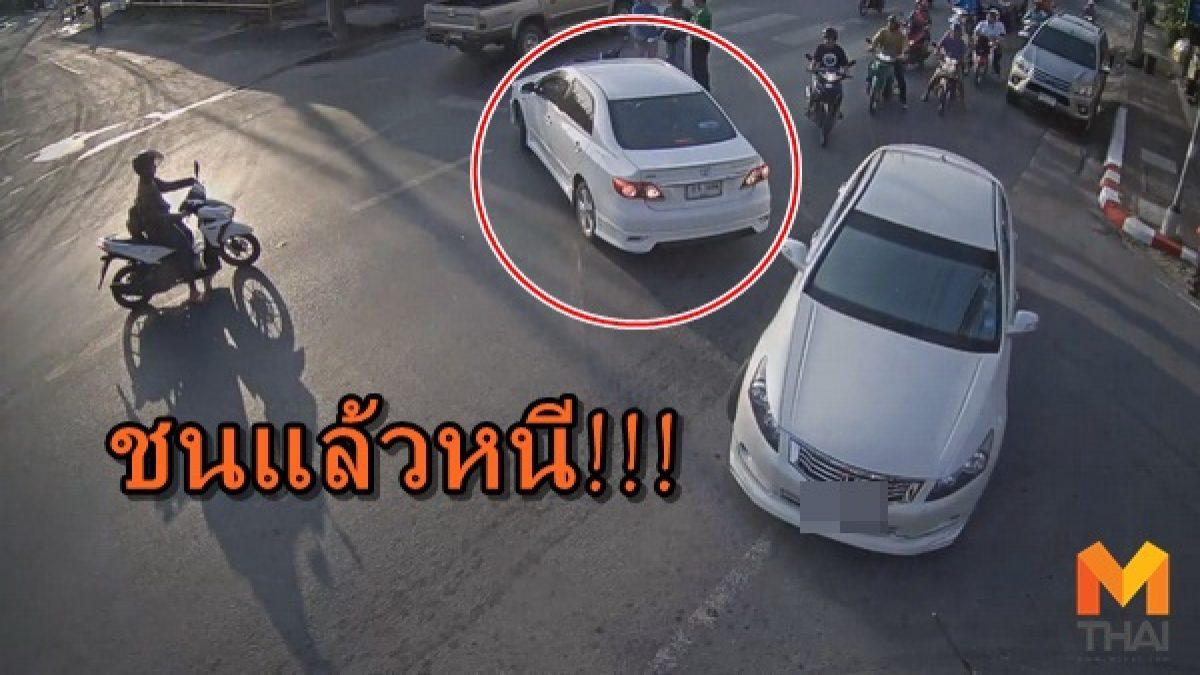 เปิดคลิป!! สาวใหญ่ขับเก๋งชน จยย.แล้วหนี อ้างมองไม่เห็น