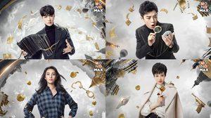 5 นักแสดงนำ The Golden Eyes ซีรีส์จีนแนว action-comedy ให้ความรู้ด้านประวัติศาสตร์