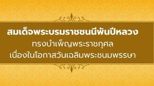 สมเด็จพระบรมราชชนนีพันปีหลวง ทรงบำเพ็ญพระราชกุศล เนื่องในโอกาสวันเฉลิมพระชนมพรรษา