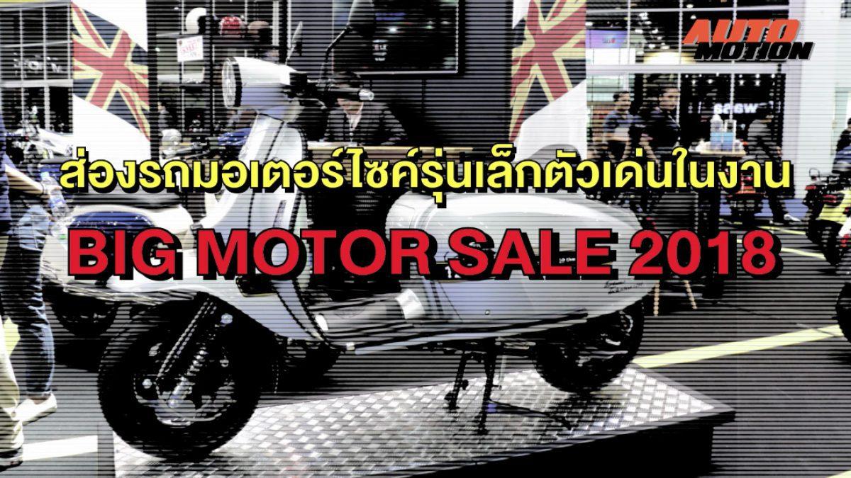 ส่องรถมอเตอร์ไซค์รุ่นเล็ก ตัวเด่นในงาน BIG Motor Sale 2018