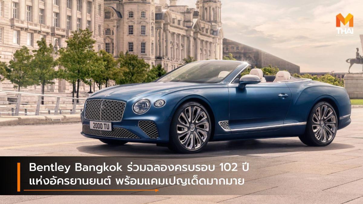 Bentley Bangkok ร่วมฉลองครบรอบ 102 ปีแห่งอัครยานยนต์ พร้อมแคมเปญเด็ดมากมาย