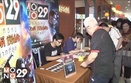 กิจกรรม Mono29 Movie Preview ภาพยนตร์เรื่อง Code 8 ล่าคนโคตรพลัง