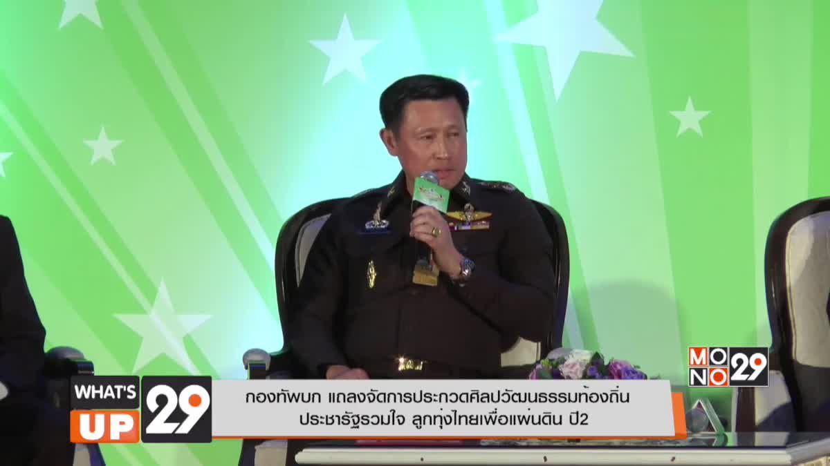 กองทัพบก แถลงจัดการประกวดศิลปวัฒนธรรมท้องถิ่น ประชารัฐรวมใจ ลูกทุ่งไทยเพื่อแผ่นดิน ปี2