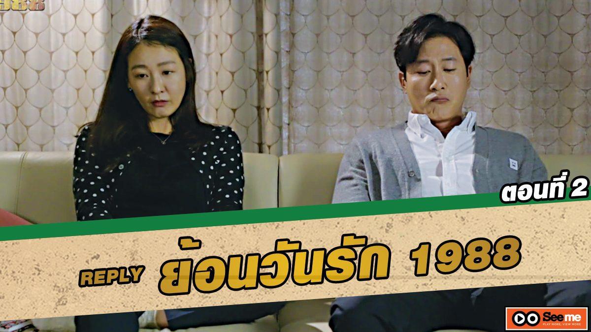 ย้อนวันรัก 1988 (Reply 1988) ตอนที่ 2 นายแอบอ่านไดอารี่ฉันใช่ไหม?! [THAI SUB]