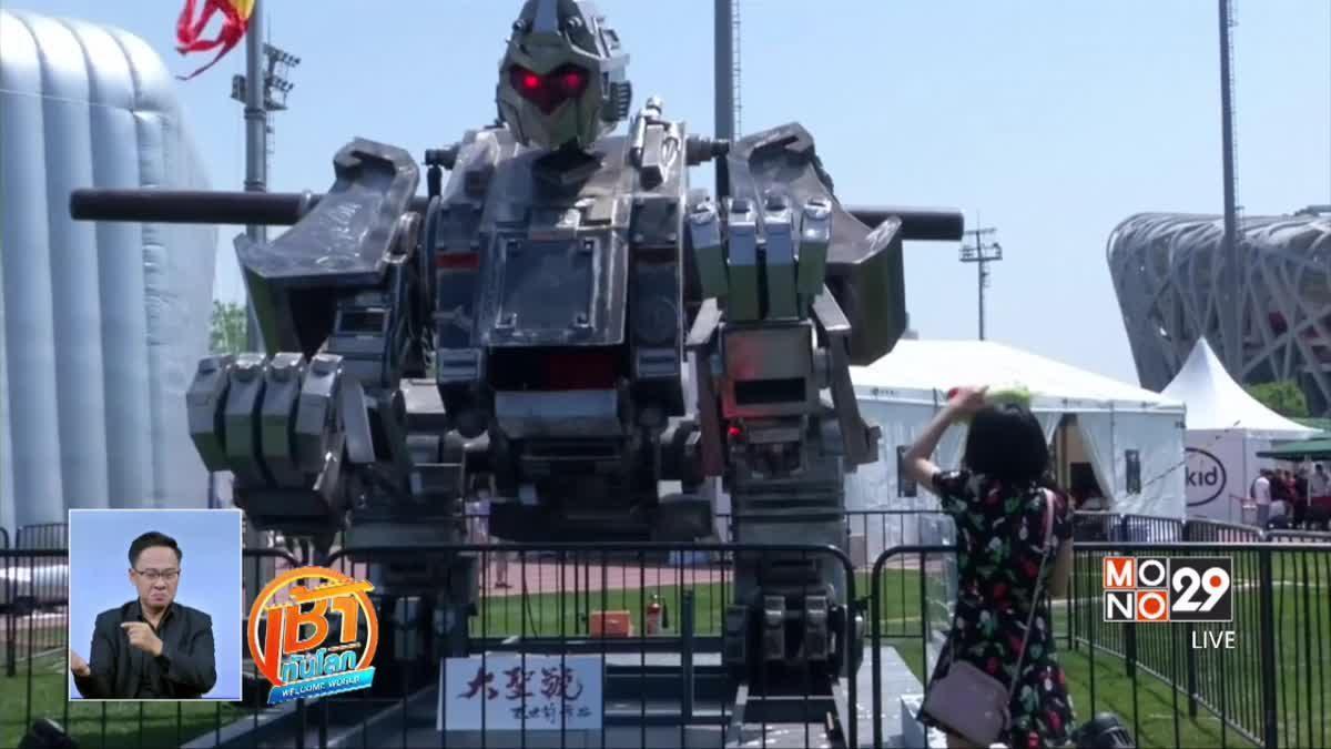 เปิดตัวหุ่นยนต์ต่อสู้สัญชาติจีน