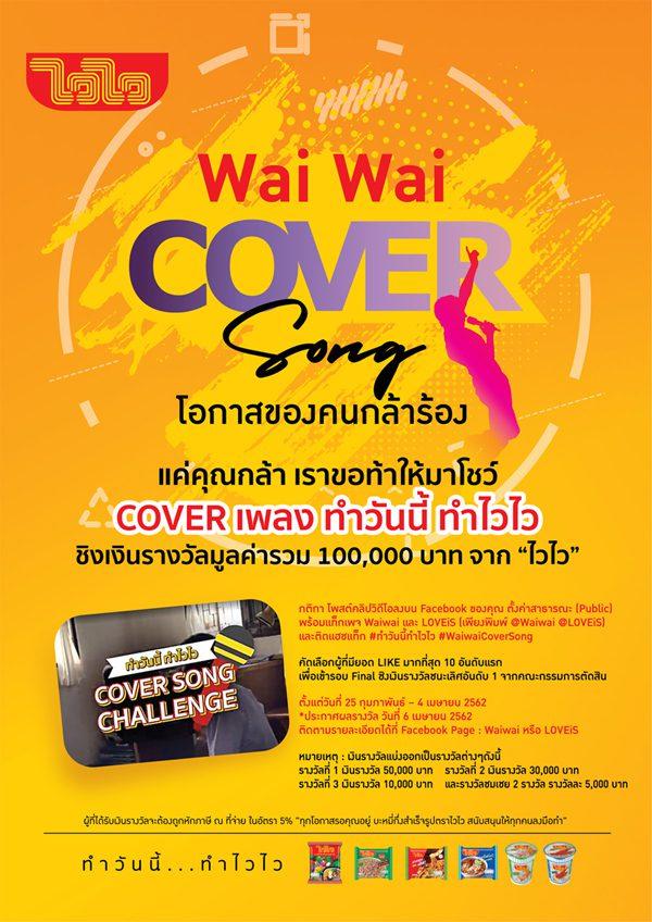 """""""ไวไว"""" ขยายเวลาคว้าโอกาส ในกิจกรรม """"Wai Wai Cover Song เพลงทำวันนี้ ทำไวไว"""""""