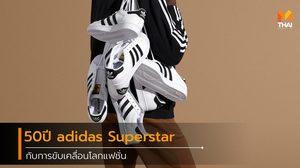 adidas Superstar รองเท้าเหนือกาลเวลากับ 50 ปีแห่งการขับเคลื่อนโลกแฟชั่น