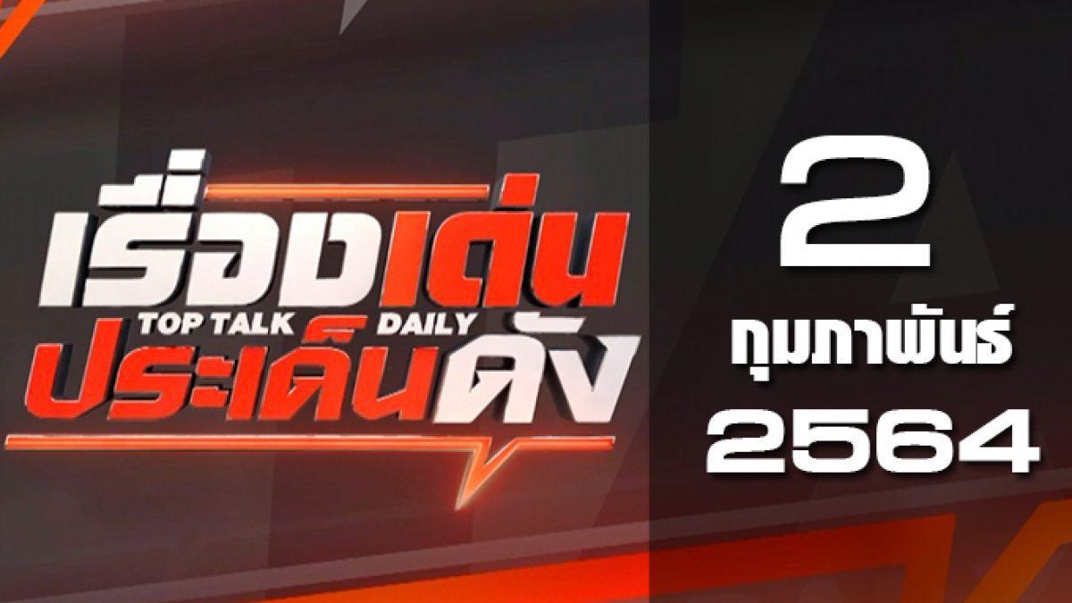 เรื่องเด่นประเด็นดัง Top Talk Daily 02-02-64