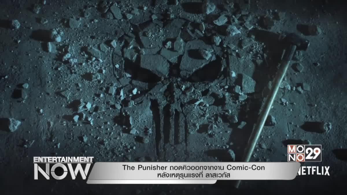 The Punisher ถอดคิวออกจากงาน Comic-Con หลังเหตุรุนแรงที่ ลาสเวกัส