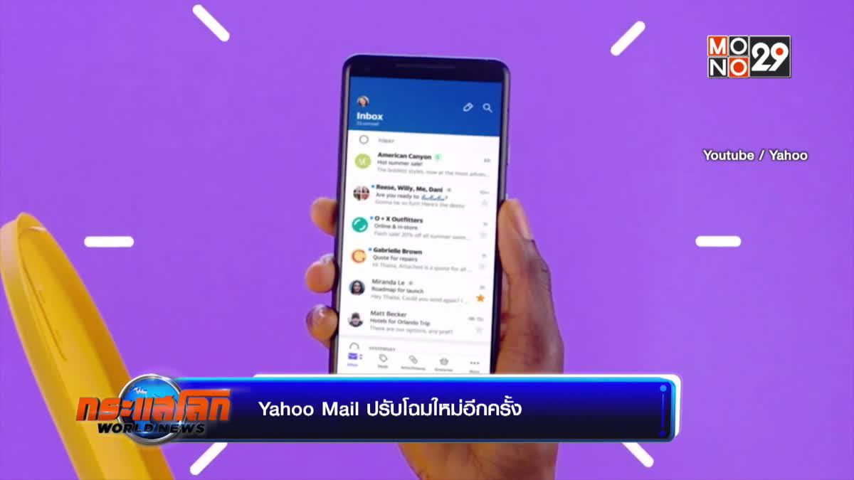 Yahoo Mail ปรับโฉมใหม่อีกครั้ง
