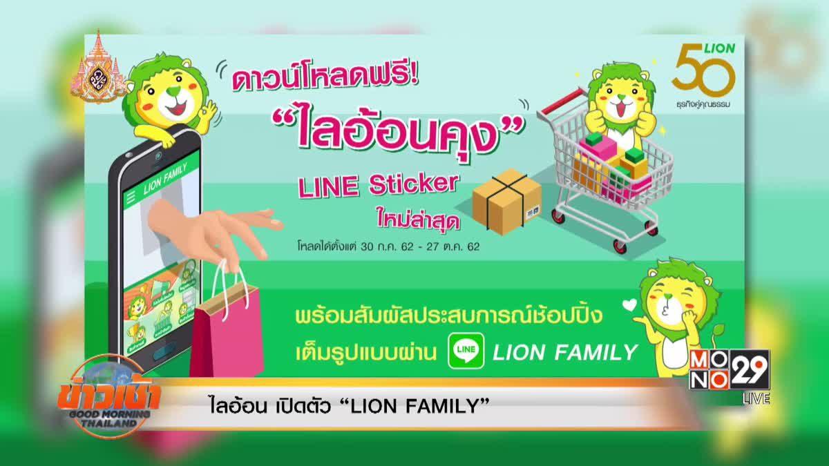 """ไลอ้อน เปิดตัว """"LION FAMILY"""""""