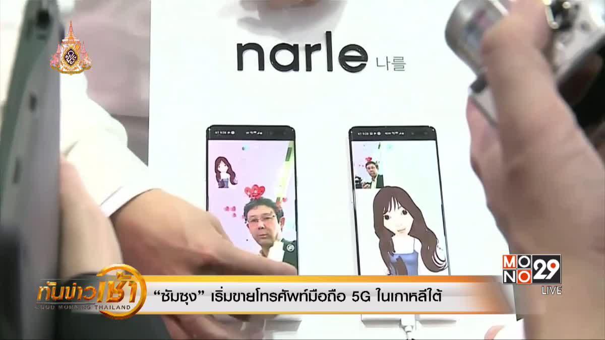 """""""ซัมซุง"""" เริ่มขายโทรศัพท์มือถือ 5G ในเกาหลีใต้"""