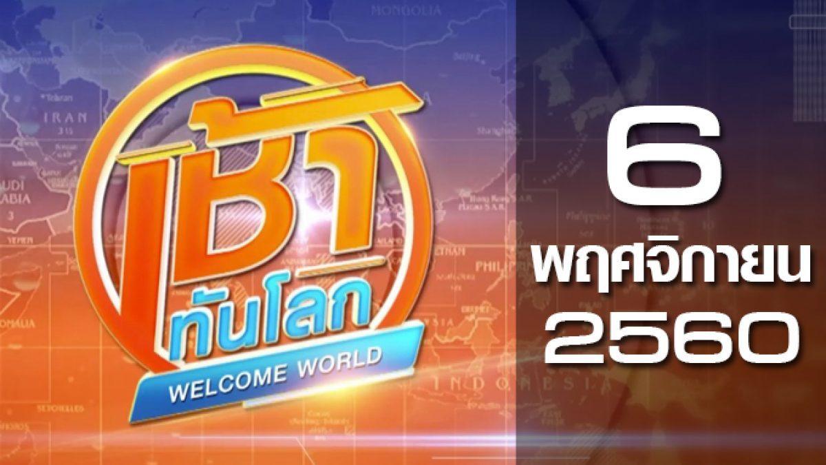 เช้าทันโลก Welcome World 06-11-60