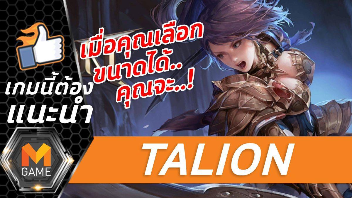 [แนะนำเกม] Talion มหากาพย์บทใหม่แบบ MMORPG ที่คุณต้องชอบ