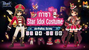 """Star Idol Costume"" กาชา ro m เดือนมีนาคม"