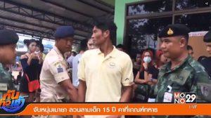 จับหนุ่มเมายา ลวนลามเด็ก 15 ปี คาที่เกณฑ์ทหาร