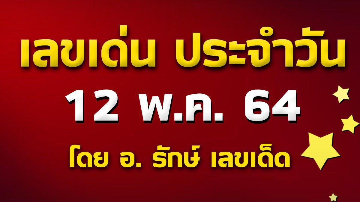 เลขเด่นประจำวันที่ 12 พ.ค. 64 กับ อ.รักษ์ เลขเด็ด