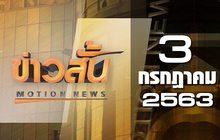 ข่าวสั้น Motion News Break 1 03-07-63